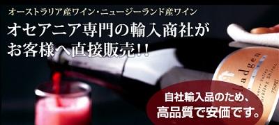 """""""オーストラリアワイン宅配サービス""""/"""